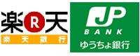 楽天銀行 ゆうちょ銀行画像